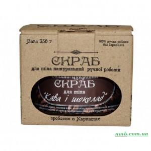 """Натуральный сахарно-солевой скраб для тела """"Кофе и шоколад"""""""