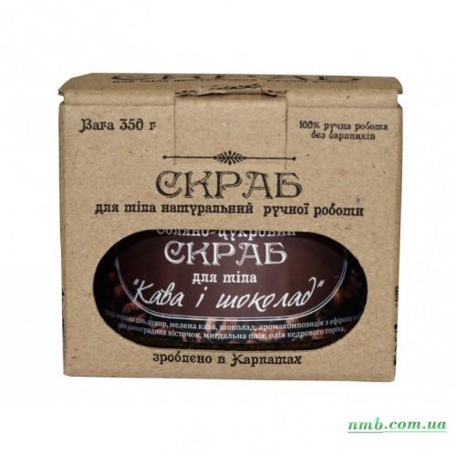 """Натуральный сахарно-солевой скраб для тела """"Кофе и шоколад"""" фото"""