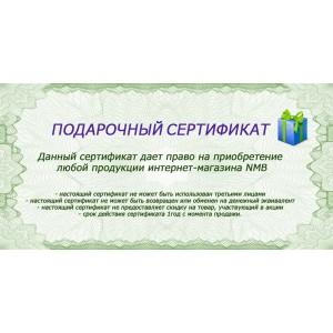 Подарочные сертификаты - Выбирай!!!