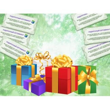 Подарункові сертифікати - Вибирай!!!