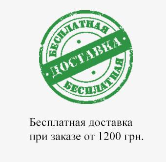 фото бесплатной доставки