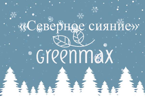 «Северное сияние» от Green Max