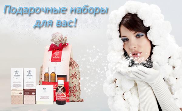 Подарочные наборы к зимним праздникам
